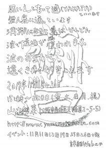 yakata_ura